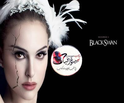 فيلم البجعة السوداء - Black Swan أفلام رعب أكشن فيلم مترجم أجنبي أفلام تركي أفلام هندي أفلام رومانسية