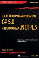 книга Троелсена «Язык программирования С# 5.0 (C# 2012) и платформа .NET 4.5»