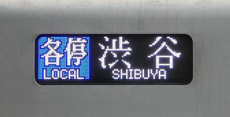 東急田園都市線 各停 渋谷行き2 東京メトロ08系