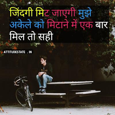 alone attitude status hindi