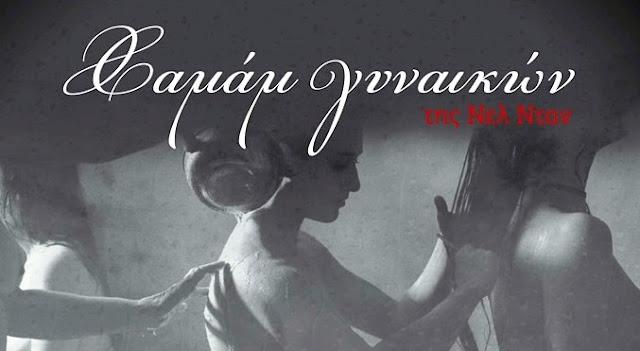 """""""Χαμάμ Γυναικών"""" της Νελ Νταν από τον Θεατρικό Όμιλο Ερμιονίδας"""