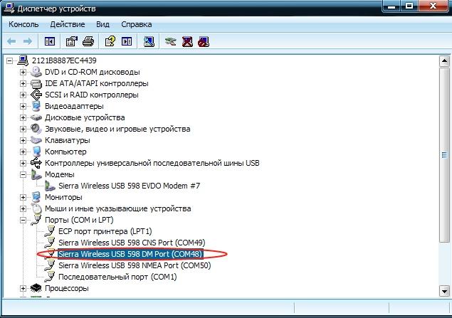 Программа Для Прошивки Модема Мегафон E352b Под Все Сим Карты Бесплатно