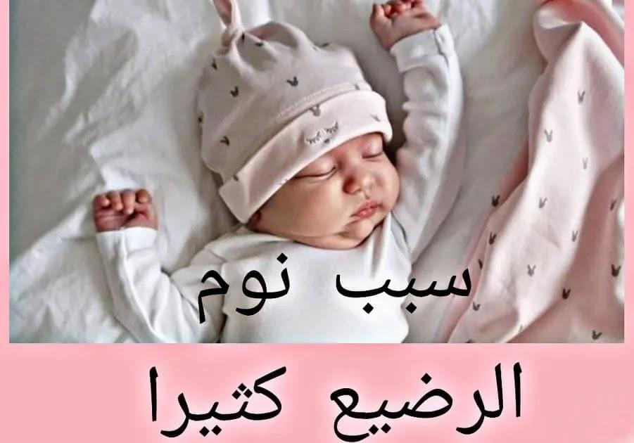 سبب نوم الرضيع كثيرا