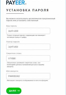 Форма установок аккаунта в системе PAYEER