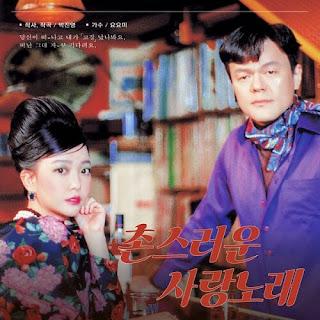 J.Y. PARK & YOYOMI CORNY LOVE SONG