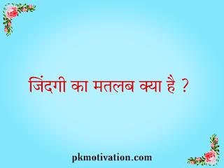 जिंदगी का मतलब क्या है ? What is the meaning of life ?