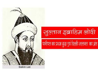 सुल्तान इब्राहीम लोदी Sultan Ibrahim Lodi