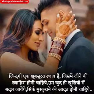 zindagi ki sachai status in hindi image