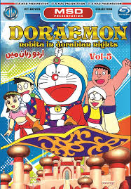 Download Doraemon The Movie Nobitas Dorabian Nights (1991) Hindi Dubbed REMASTERED WEB-DL 480p | 720p