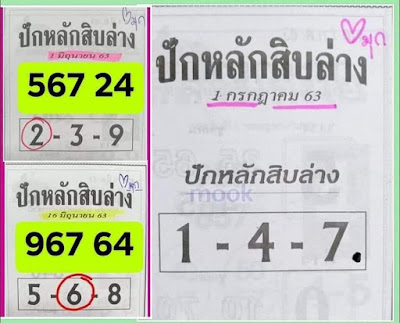 Thailand Lottery Office New Tips News Paper Facebook 01 July 2020
