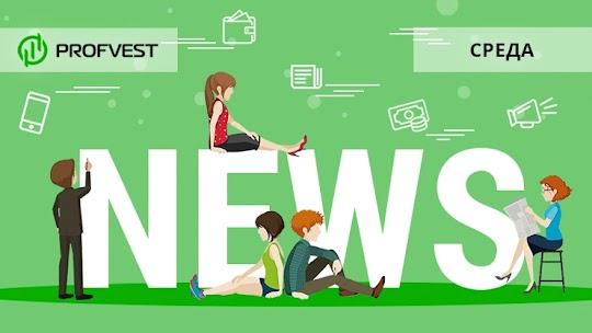 Новостной дайджест хайп-проектов за 27.05.20. Анонсы и отчеты