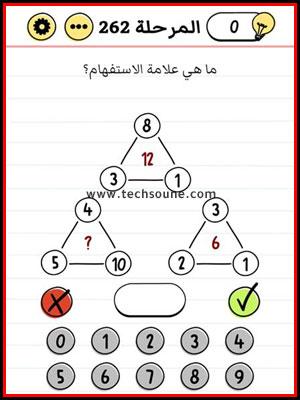 حل Brain Test المرحلة 262