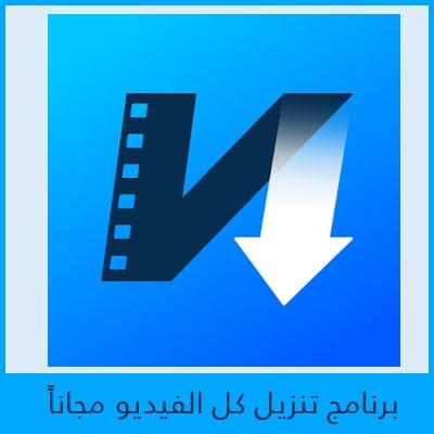 برنامج تحميل الفيديو من أي موقع