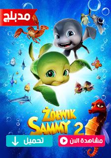 مشاهدة وتحميل فيلم مغامرات سامي Sammys Adventures 2 مدبلج عربي