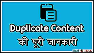 Duplicate Content Kya Hai Check Aur Copyright Claim Kaise Kare