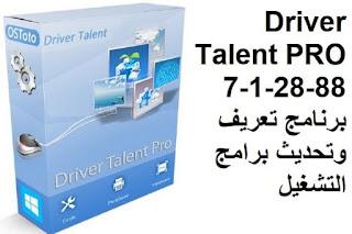 Driver Talent PRO 7-1-28-88 برنامج تعريف وتحديث برامج التشغيل