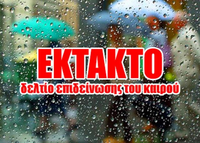 Έκτακτο δελτίο επιδείνωσης του καιρού - Έντονα φαινόμενα στην Πελοπόννησο το Σάββατο