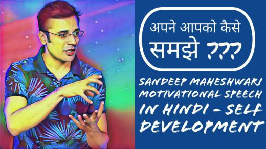 Sandeep Maheshwari Motivational Speech - अपने आपको समझो