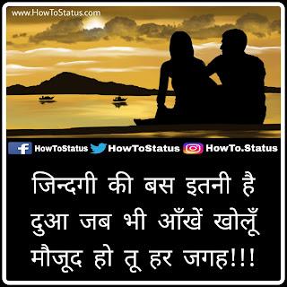 I love you 2020 status hindi