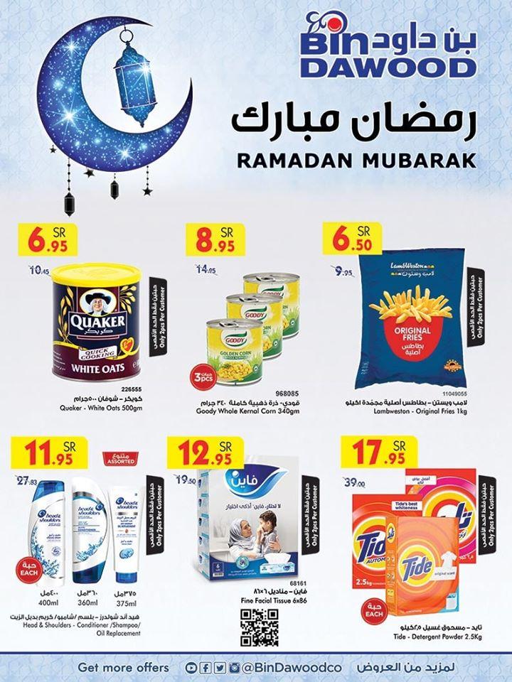عروض بن داود اليوم 6 مايو حتى 12 مايو 2020 رمضان كريم