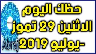 حظك اليوم الاثنين 29 تموز-يوليو 2019