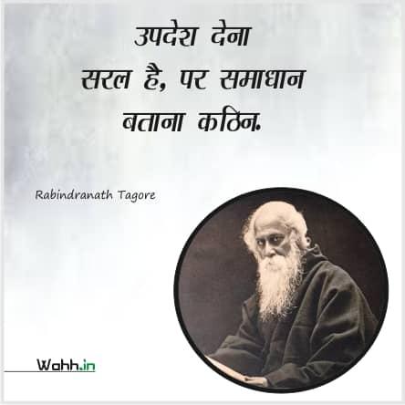 rabindranath tagore quotes hindi  on freedom