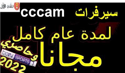سيرفر سيسكام Cccam مجاني لمدة سنة كاملة 2022