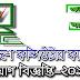 Bangladesh Computer Council job circular 2019 । erecruitment.bcc.gov.bd