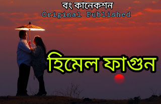 Bengali Story - হিমেল ফাগুন