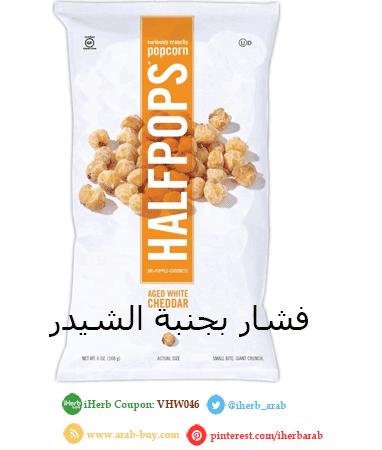 افضل انواع الفشار البوب كورن الطبيعي والصحي من اي هيرب موقع اي هيرب بالعربي Iherb