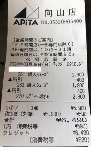 APITA アピタ 向山店 2020/3/8 のレシート