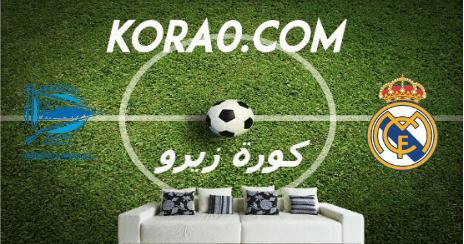 مشاهدة مباراة ريال مدريد و ديبورتيفو ألافيس بث مباشر اليوم 10-7-2020 الدوري الإسباني