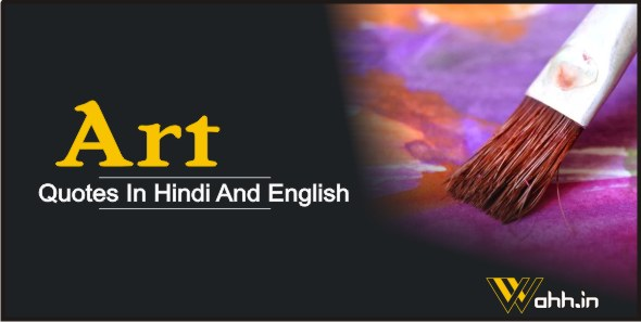 Art  Quotes In Hindi