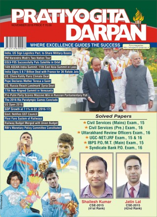 Pratiyogita Darpan November
