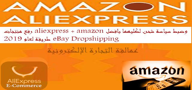 رفع منتجات aliexpress + amazon وضبط سياسة شحن لكليهما بافضل طريقة لعام 2019 eBay Dropshipping