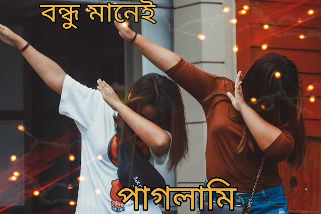 best friendship quotes in bengali