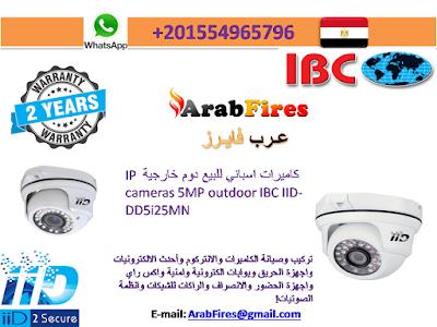 كاميرات اسباني للبيع دوم خارجية IP cameras 5MP outdoor IBC IID-DD5i25MN
