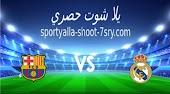 نتيجة مباراة ريال مدريد وبرشلونة بث مباشر اليوم 10-4-2021 الدوري الإسباني