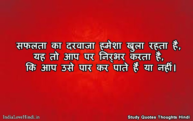 study slogan in hindi