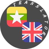 Myanmar - English Translator