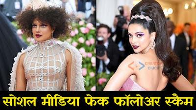 Priyanka-and-Deepika_Social_Media_Fake_Followers_Scam