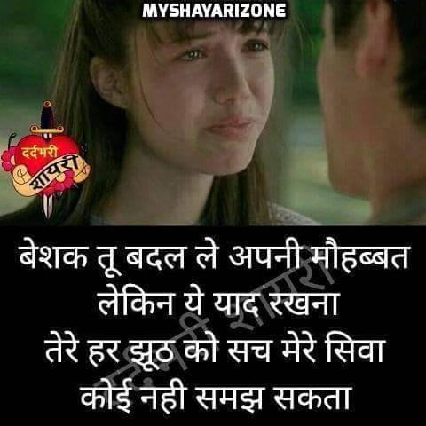 Broken Heart Bewafa Shayari Pic SMS in Hindi