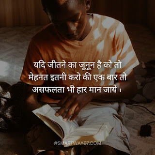 Best Motivation Hindi