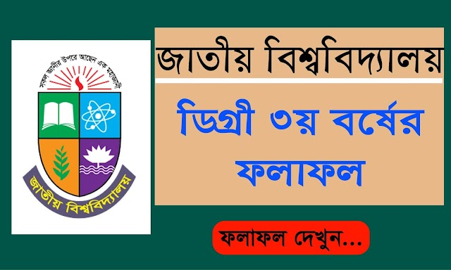 3rd Year Exam Result NU Degree Pass (Result Check)