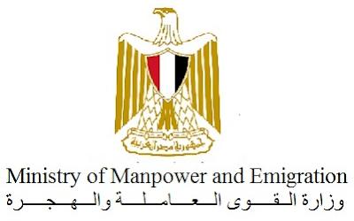 وظائف وزارة القوى العاملة والهجرة جميع المؤهلات والتخصصات نشرة سبتمبر واكتوبر 2018