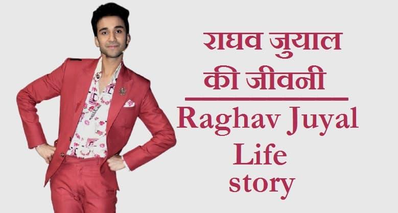 राघव जुयाल जीवन परिचय   Raghav Juyal History in Hindi.