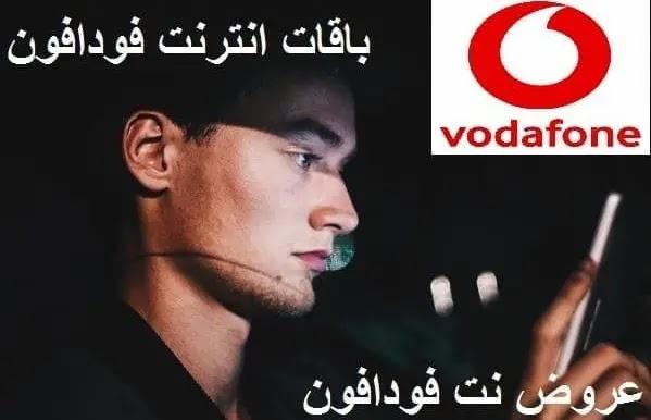 باقات انترنت فودافون Vodafone-كود الغاء باقة النت فودافون