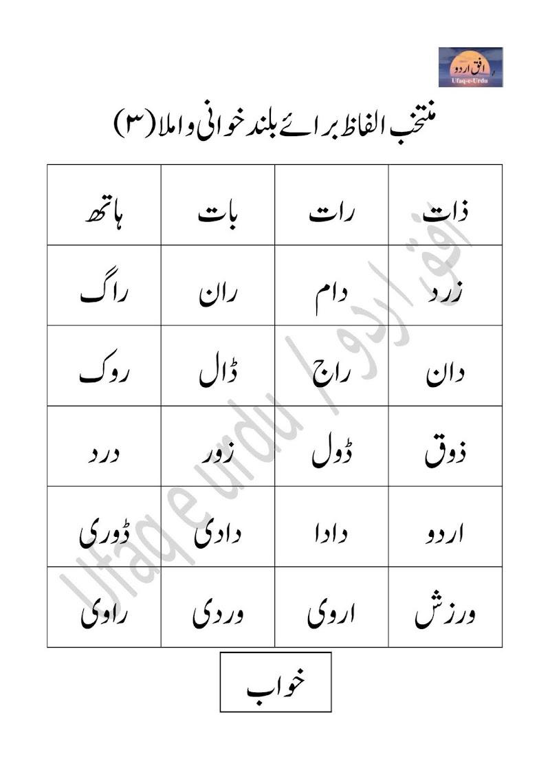 Urdu ke muntakhib alfaz  baraye baland khani wa imla (03)