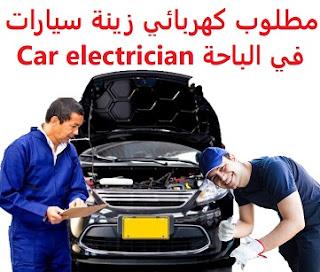 وظائف السعودية مطلوب كهربائي زينة سيارات في الباحة Car electrician