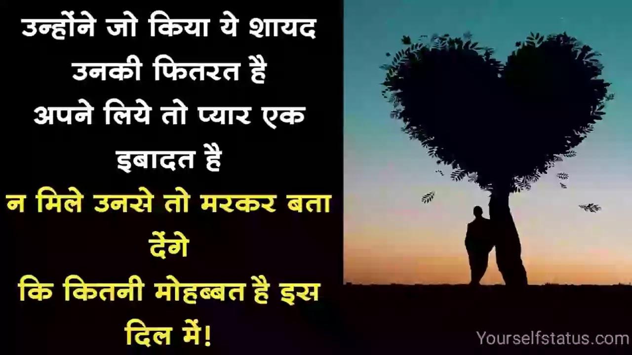 Dhokebaaz-ladki-shayari-status-hindi
